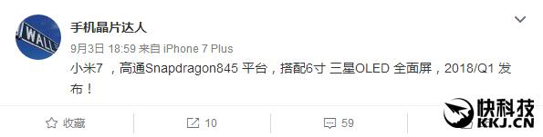 小米7配置/发布时间曝光!骁龙845+全面屏