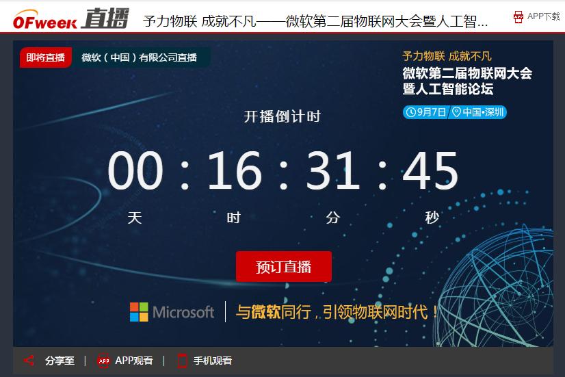 """OFweek独家直播""""予力物联 成就不凡——微软第二届物联网大会"""""""