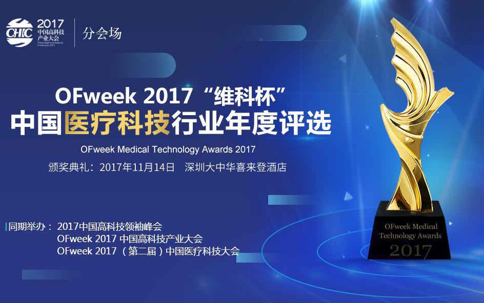 """OFweek 2017""""维科杯""""中国医疗科技行业年度评选正式启动!"""