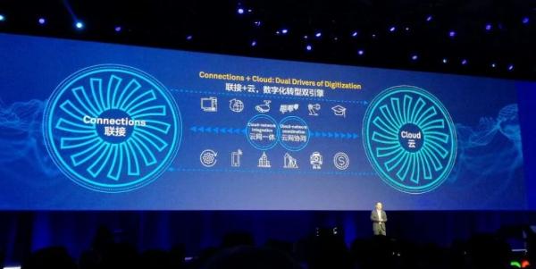 HC2017第二天:华为提出数字化转型双引擎--联接+云