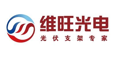 """上海维旺光电科技有限公司参加2017""""维科杯""""光伏行业年度评选"""