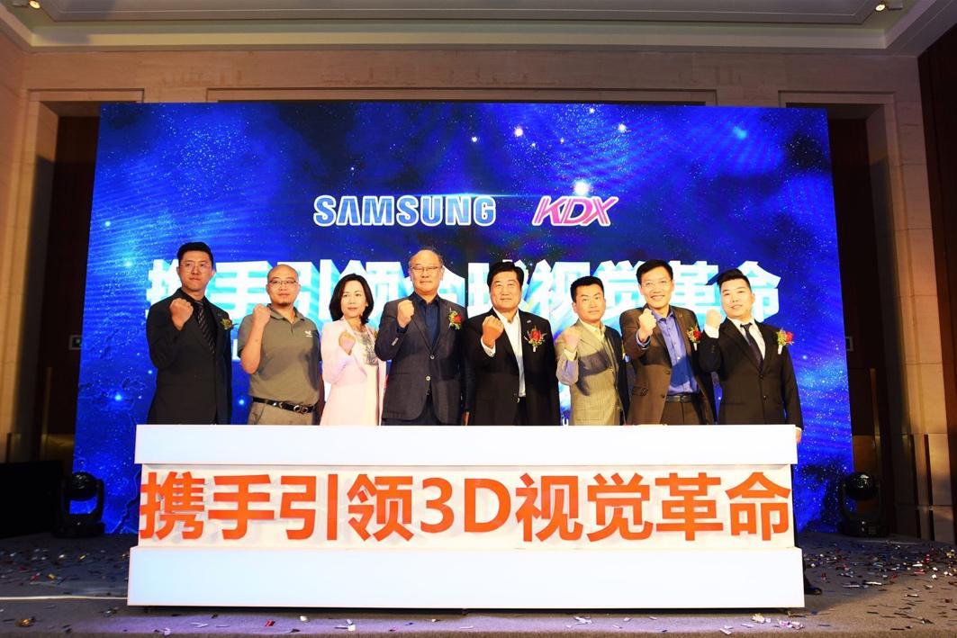 三星与康得新签署裸眼3D业务合作协议 将于近期推出相关产品