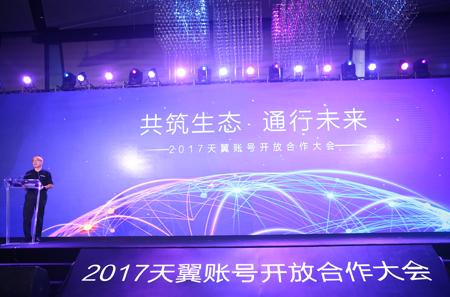 """中国电信""""统一账号""""串联起五大生态圈之梦"""