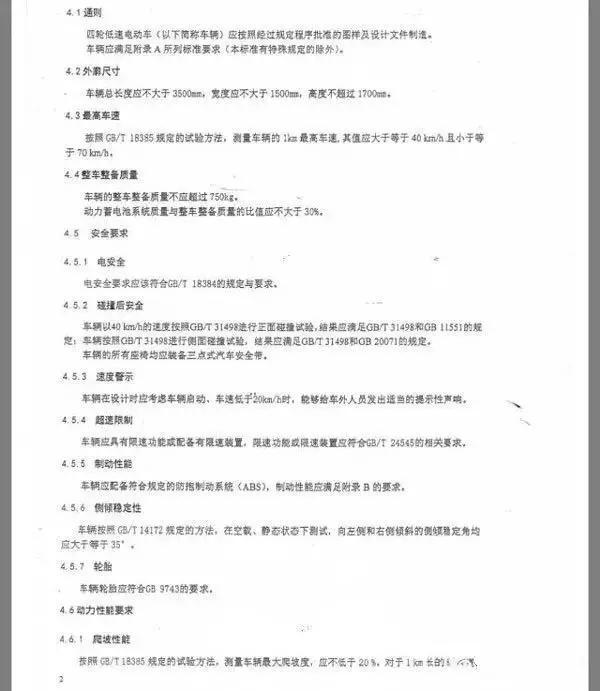 """低速电动车疑似新国标(草案)引江湖再起""""腥风血雨"""""""