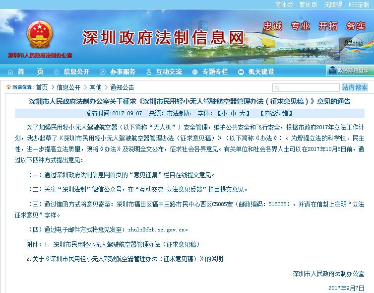 """深圳新出台无人机管理意见:区分禁飞区,禁止""""酒后飞行""""!"""