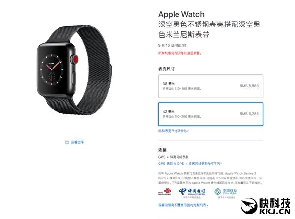 Apple Watch 3你也买得起