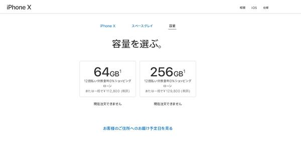 iPhone X国行、美版、港版、日版售价大对比