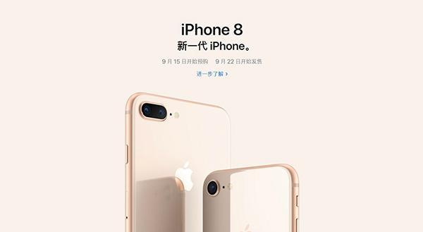 iPhone8发布国行版亮相工信部:电池容量缩水 内存不变