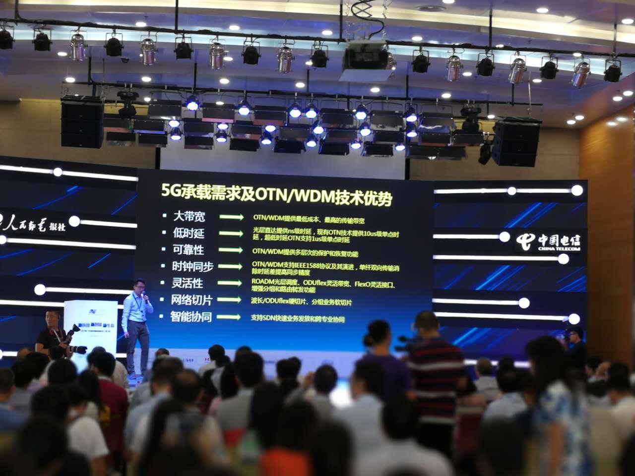 中国电信发布《5G时代光传送网技术白皮书》:获产业链广泛认可