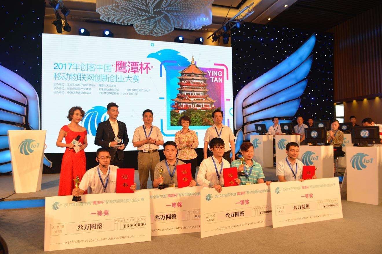 鹰潭设50亿元移动物联网产业基金 今年将成为NB-IoT爆发元年