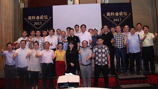"""2017""""高科会论坛""""今日于深圳成功举办!"""