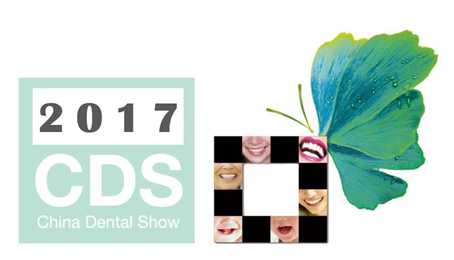 Uniz携SLASH参加2017中国国际口腔设备器材博览会(CDS)