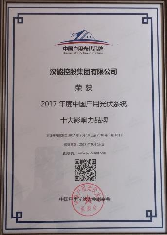 """汉能获评首届""""中国户用光伏系统""""十大影响力品牌"""