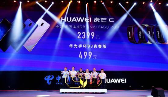 """中国电信全网通重量级产品全面屏+四镜头""""麦芒6才2399元"""