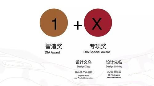 第三届中国设计智造大奖启动 首次开设3D打印专项奖