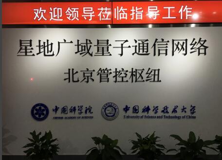 """持续创新带来突破:中国量子通信从""""并跑""""到""""领跑"""""""