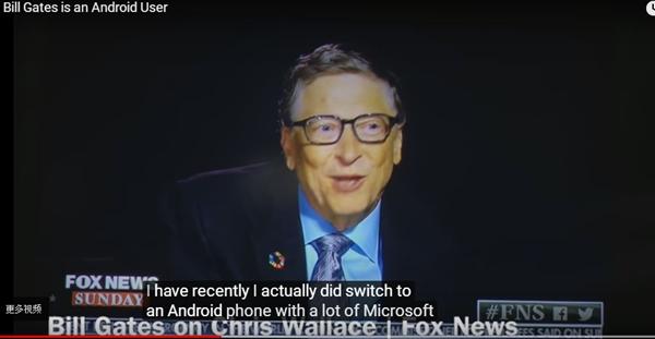 坐拥5659亿!全球首富比尔盖茨用的是一部安卓手机