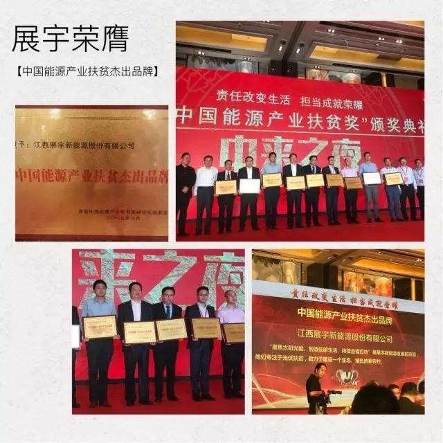 """""""引领新能源""""-展宇荣膺""""中国能源产业扶贫杰出品牌""""奖"""