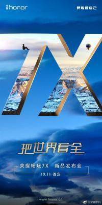 华为荣耀7X 10月11日发布 荣耀第一款全面屏手机