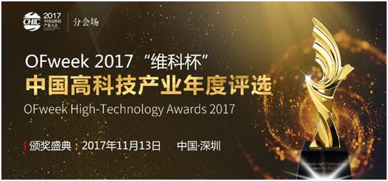 "OFweek 2017""维科杯""中国高科技产业年度评选火热报名中"