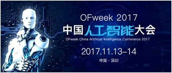 IEEE Fellow蔡自兴教授:以人为本 拥抱人工智能时代
