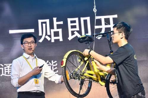 ofo小黄车发布NFC、NB-IoT两大智能锁 物联网技术成驱动力