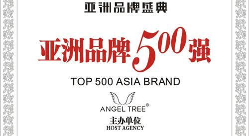 亚洲品牌500强发布 中国213个品牌入选位列第一