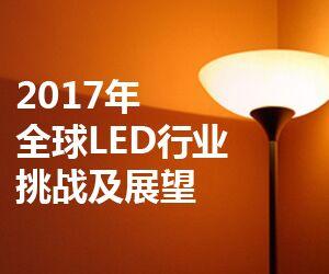 2017年全球LED行业挑战及展望