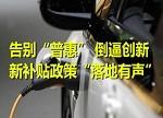 新能源车:提高门槛 补贴普惠制画上句号