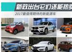 比亚迪宋/江淮iEV7等8款热卖车型解析