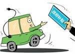 从消费者角度谈新能源汽车补贴新政