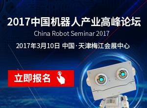 【研讨会】2017中国机器人产业高峰论坛·天津站