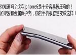 手机机身厚度多少好?手机不再拼