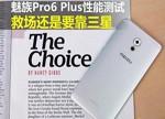 魅族Pro6 Plus性能评测:64GB版的8890性能水准体验