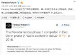 FF回应谣言:内华达工厂并未停工 2018年交付新车