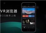 百度VR浏览器iOS版本在App Store上线