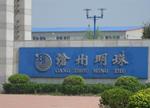 沧州明珠2016年净利润4.86亿元