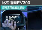 比亚迪秦EV300:全方位静动态性能实测