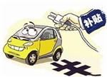 新政落地 新能源车市场全部挂起暂停卖车告示