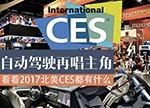 聚焦2017北美CES 自动驾驶再唱主角