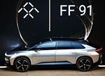 法拉第未来FF91亮相CES 资金问题亟待解决