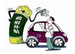 【聚焦】新能源汽车2017补贴新政出炉 经销商表现各异