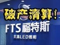 影帝刘青云代言的福特斯照明破产