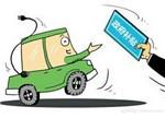 揭示新能源汽车补贴背后三大目录的纠葛