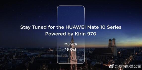 首个获得莱茵认证的Mate 10即将在10月16日到来