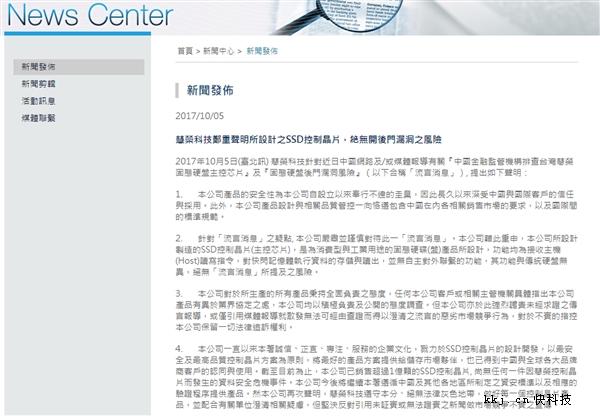 慧荣就SSD主控涉后门漏洞回应