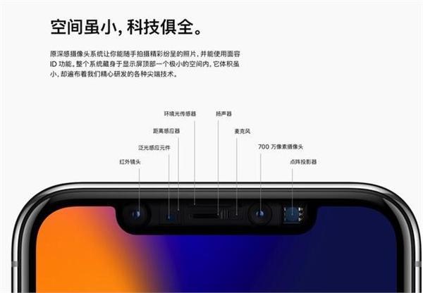 苹果客服称iPhone8爆裂或因运输不当 iPhoneX齐刘海功能强大