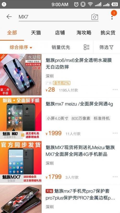 魅族MX7曝光:倒着放的小米MIX 2?