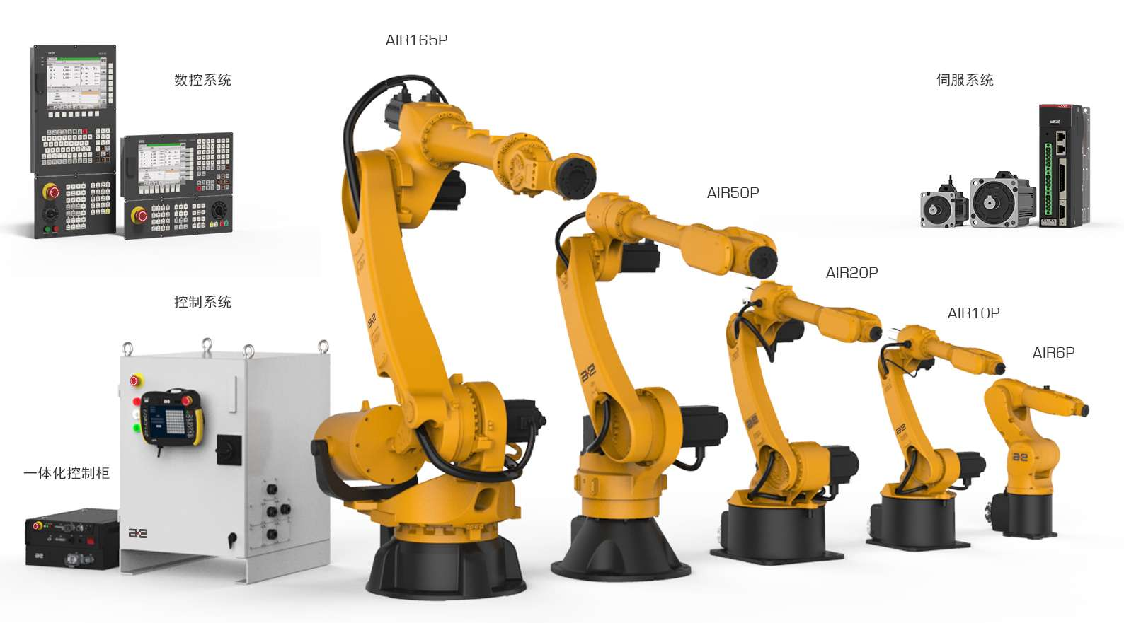 """安徽省配天机器人技术有限公司参加OFweek 2017""""维科杯""""中国人工智能行业年度评选"""