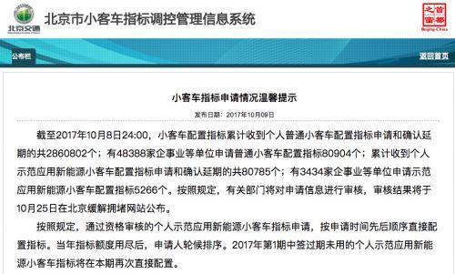 北京超8万人申请新能源汽车指标